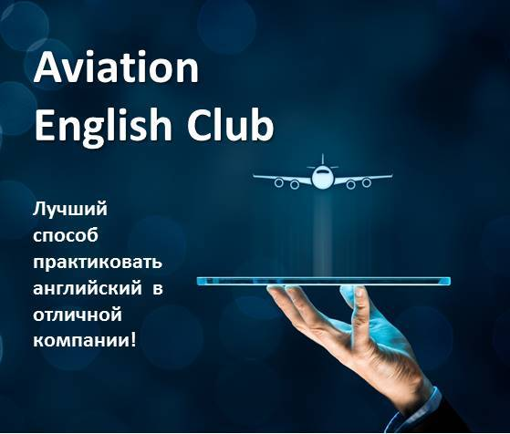 Aviation English Club