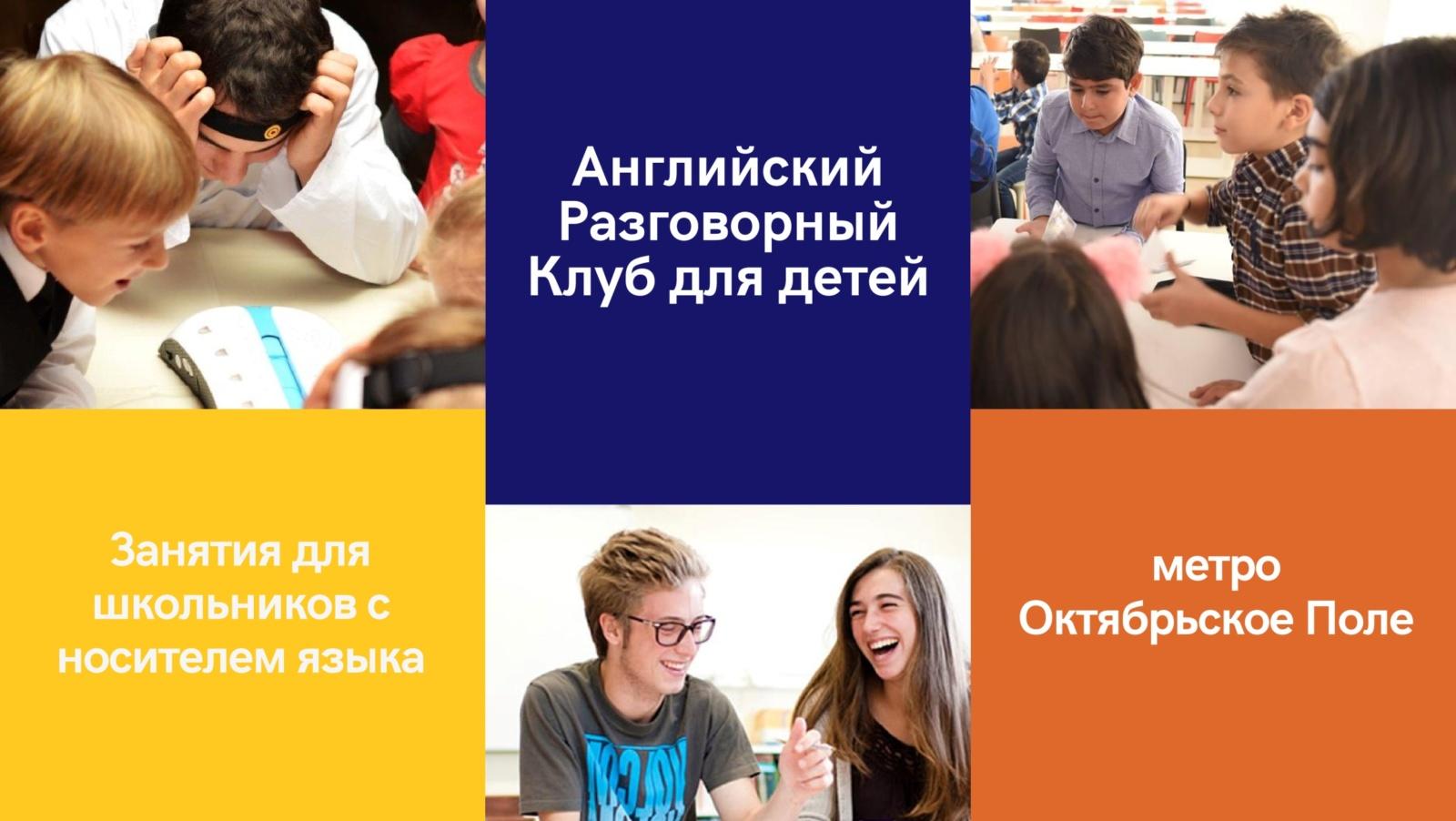 Английский разговорный клуб с носителем в москве стриптиз бар томск