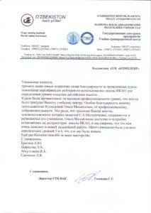 havo_yollari